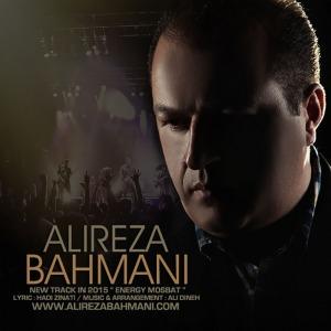 آهنگ انرژی مثبت علیرضا بهمنی