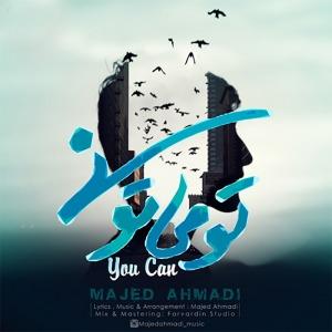 آهنگ تو میتونی ماجد احمدی