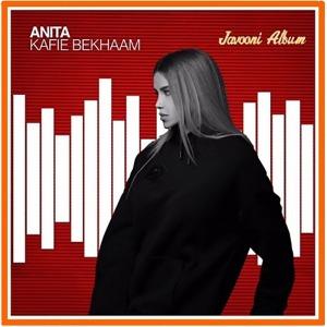 آهنگ کافیه بخوام از آنیتا