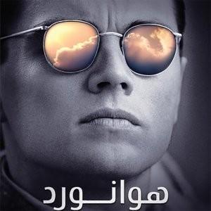 فیلم سینمایی هوانورد