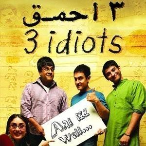 فیلم سینمایی سه احمق