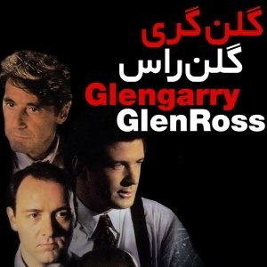 فیلم سینمایی Glengarry Glen Ross