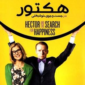 فیلم سینمایی هکتور در جستجوی خوشبختی