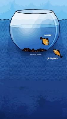 تعصب-ذهنیت باز-ذهن-ماهی-تنگ ماهی