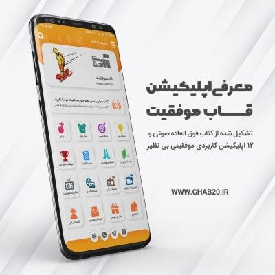 معرفی اپلیکیشن قاب موفقیت